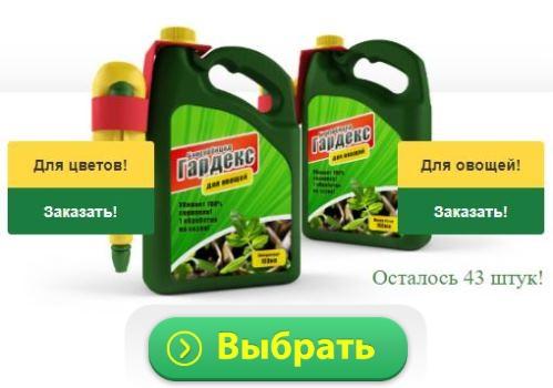 Биогербицид Гардекс защита от сорняков в Хасавюрте